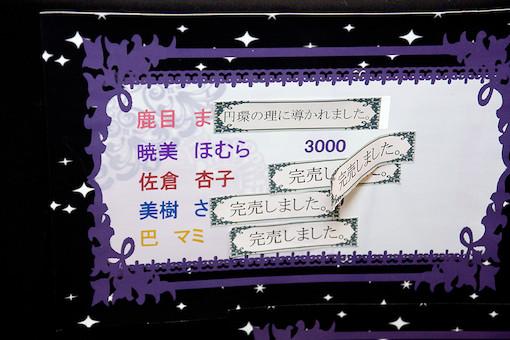 魔法少女まどか☆マギカ ネームプレート