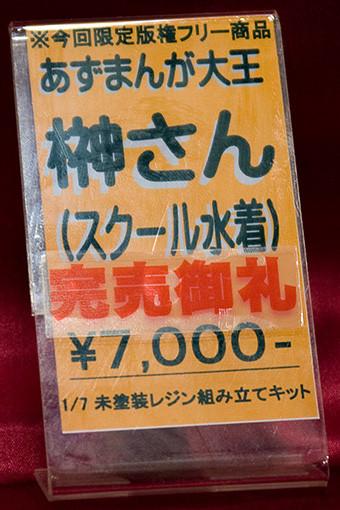 あずまんが大王 『1/7 榊さん (スクール水着)』 ネームプレート