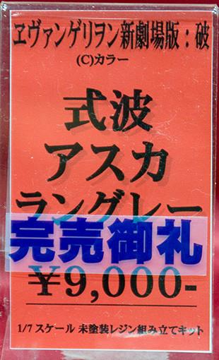 ヱヴァンゲリヲン新劇場版:破 『1/7 式波・アスカ・ラングレー』 ネームプレート
