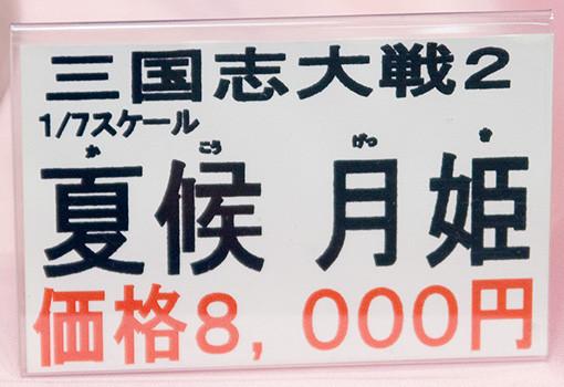 三国志大戦2 『1/7 夏侯月姫』 ネームプレート