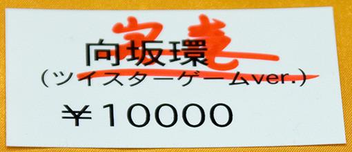 ToHeart2 『向坂環 (ツイスターゲームver.)』 ネームプレート