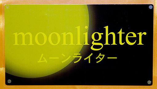 8-08-01 ムーンライター ロゴ