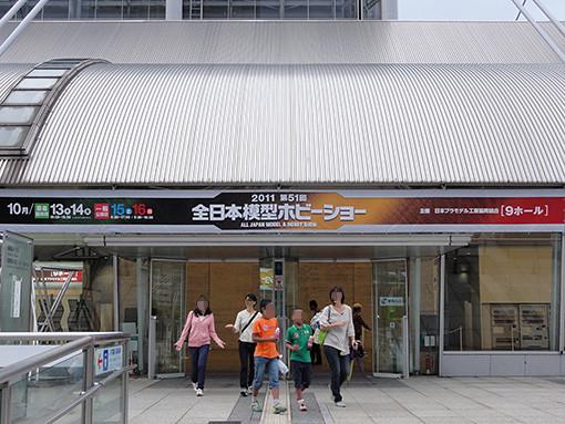 2011 第51回 全日本模型ホビーショー入り口看板