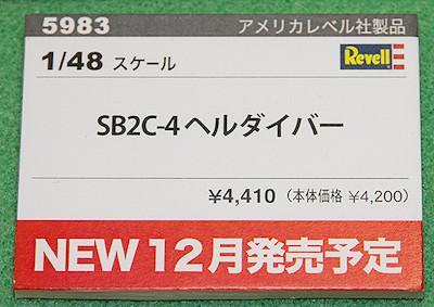 1/48 SB2C-4 ヘルダイバー ネームプレート