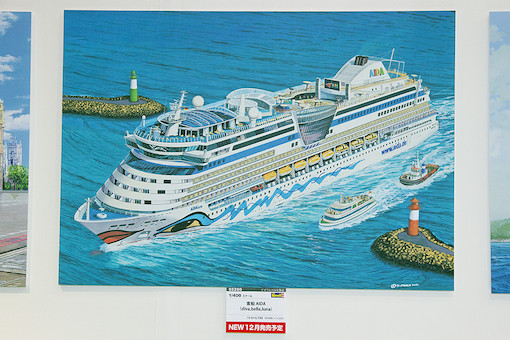 1/400 客船 AIDA(diva,bella,luna)イラスト