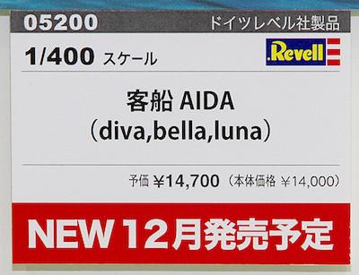 1/400 客船 AIDA(diva,bella,luna)ネームプレート