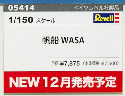 1/150 帆船 WASA ネームプレート