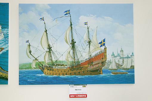 1/150 帆船 WASA イラスト