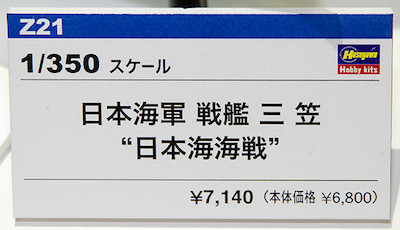 """1/350 日本海軍 戦艦 三笠 """"日本海海戦"""" ネームプレート"""