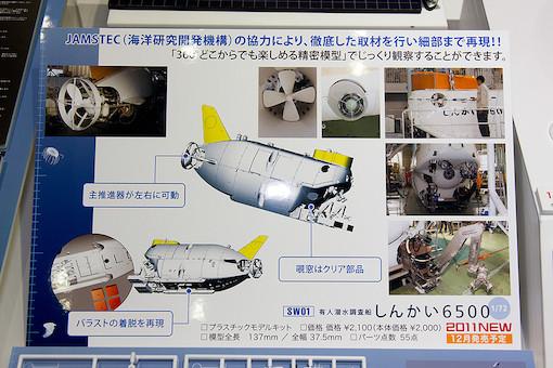 1/72 有人潜水調査船 しんかい6500 POP