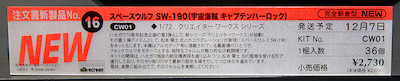 1/72 スペースウルフ SW-190(宇宙海賊キャプテンハーロック) ネームプレート