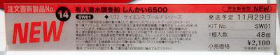 1/72 有人潜水調査船 しんかい6500 ネームプレート