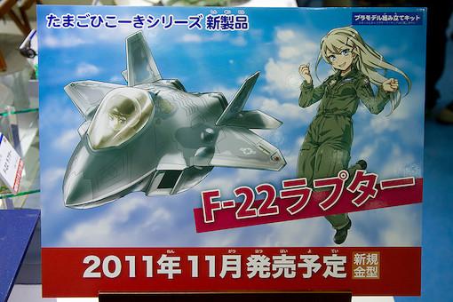 たまごひこーきシリーズ F-22 ラプター POP