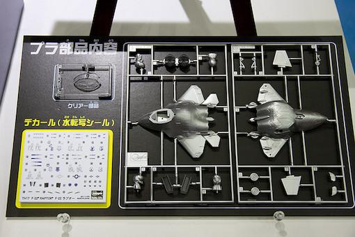 たまごひこーきシリーズ F-22 ラプター