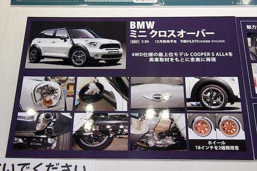 1/24 BMW ミニ クロスオーバー POP