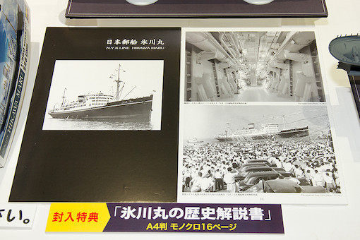 1/350 日本郵船 氷川丸 POP 1