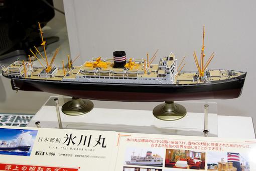 1/350 日本郵船 氷川丸 1