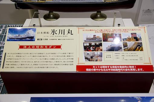 1/350 日本郵船 氷川丸 POP 2