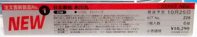 1/350 日本郵船 氷川丸 ネームプレート