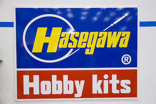 ハセガワ 看板ロゴ