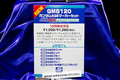 GMS120 ガンダムAGEマーカーセット POP