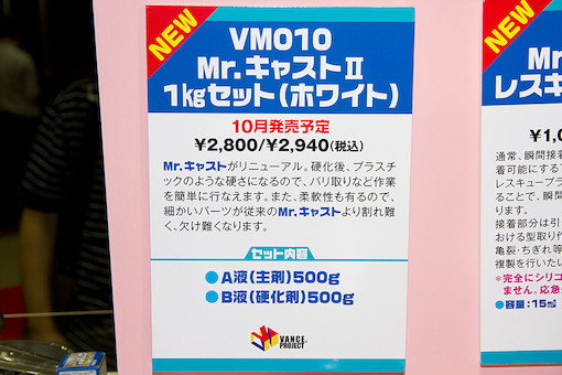 VM010 Mr.キャストII 1kgセット(ホワイト) POP