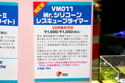 VM011 Mr.シリコーン レスキュープライマー POP