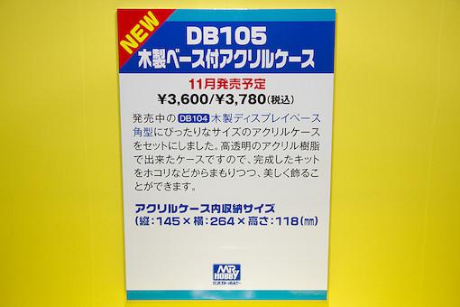 DB105 木製ベース付アクリルケース POP