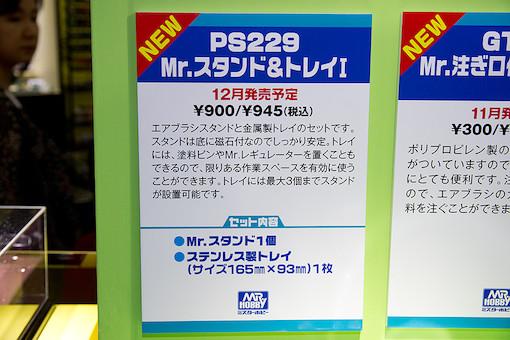 PS229 Mr.スタンド&トレイI POP