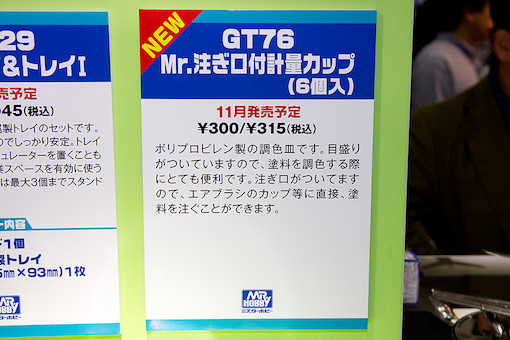 GT76 Mr.注ぎ口付計量カップ(6個入り) POP