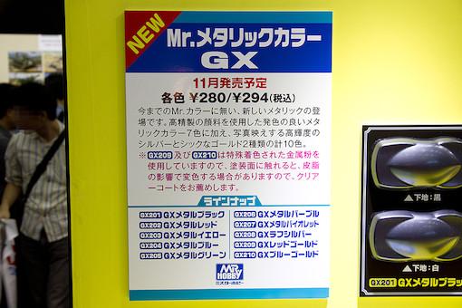 Mr.メタリックカラーGX POP