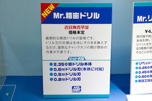 Mr.精密ドリル POP