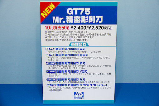 GT75 Mr.精密彫刻刀 POP