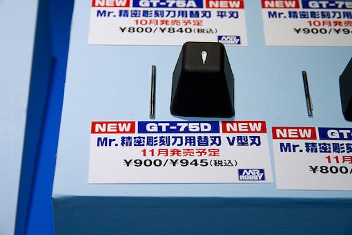 GT-75D 精密彫刻刀用替刃 V型刃