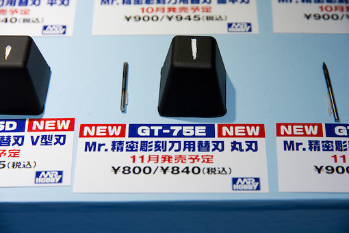 GT-75E 精密彫刻刀用替刃 丸刃