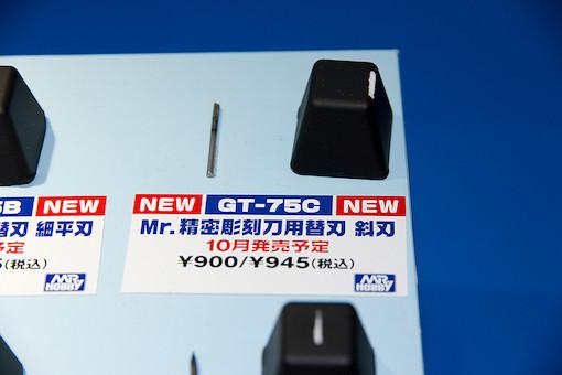 GT-75C 精密彫刻刀用替刃 斜刃