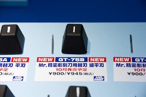GT-75B 精密彫刻刀用替刃 細平刃