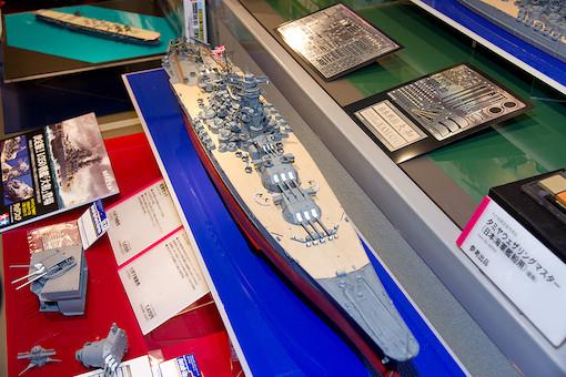 1/350 日本戦艦 大和 1