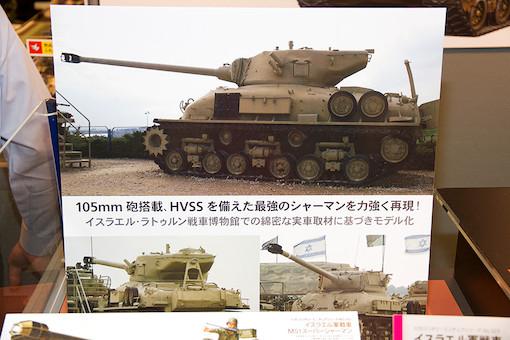1/35 イスラエル軍戦車 M51スーパーシャーマン 参考資料