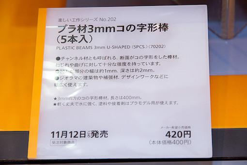 楽しい工作シリーズNo.202 プラ材3mmコの字形棒(5本入り) POP