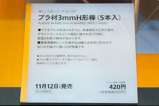 楽しい工作シリーズNo.201 プラ材3mmH形棒(5本入り) POP