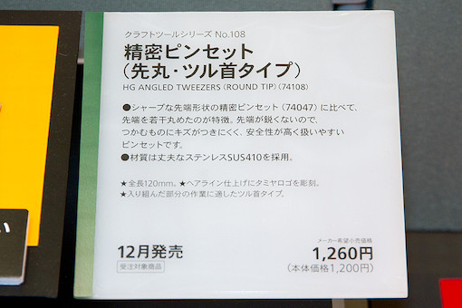 クラフトツールシリーズNo.108 精密ピンセット(先丸・ツル首タイプ) POP