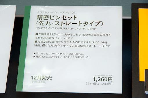 クラフトツールシリーズNo.109 精密ピンセット(先丸・ストレートタイプ) POP