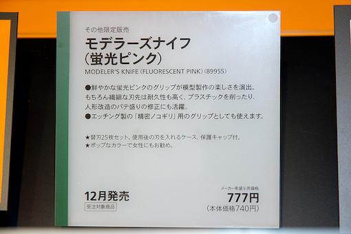 モデラーズナイフ(蛍光ピンク) POP