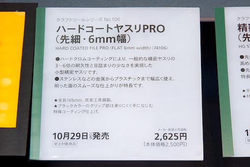 クラフトツールシリーズNo.106 ハードコートヤスリPRO(先細・6mm幅) POP