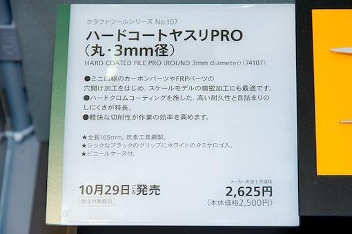 クラフトツールシリーズNo.107 ハードコートヤスリPRO(丸・3mm径) POP