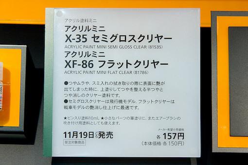 アクリル塗料ミニ X-35、XF-86 POP