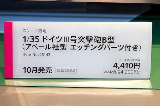 1/35 ドイツIII号突撃砲B型 POP