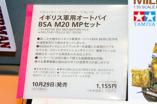 1/35 イギリス軍用オートバイ BSA M20 MPセット POP