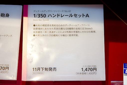 1/350 ハンドレールセットA POP